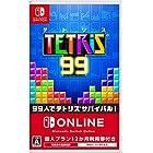 TETRIS 99 -Switch(Nintendo Switch Online個人プラン12か月利用券 【利用券の登録期限:2020年11月30日(月)】 )