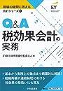 6 Q&A税効果会計の実務
