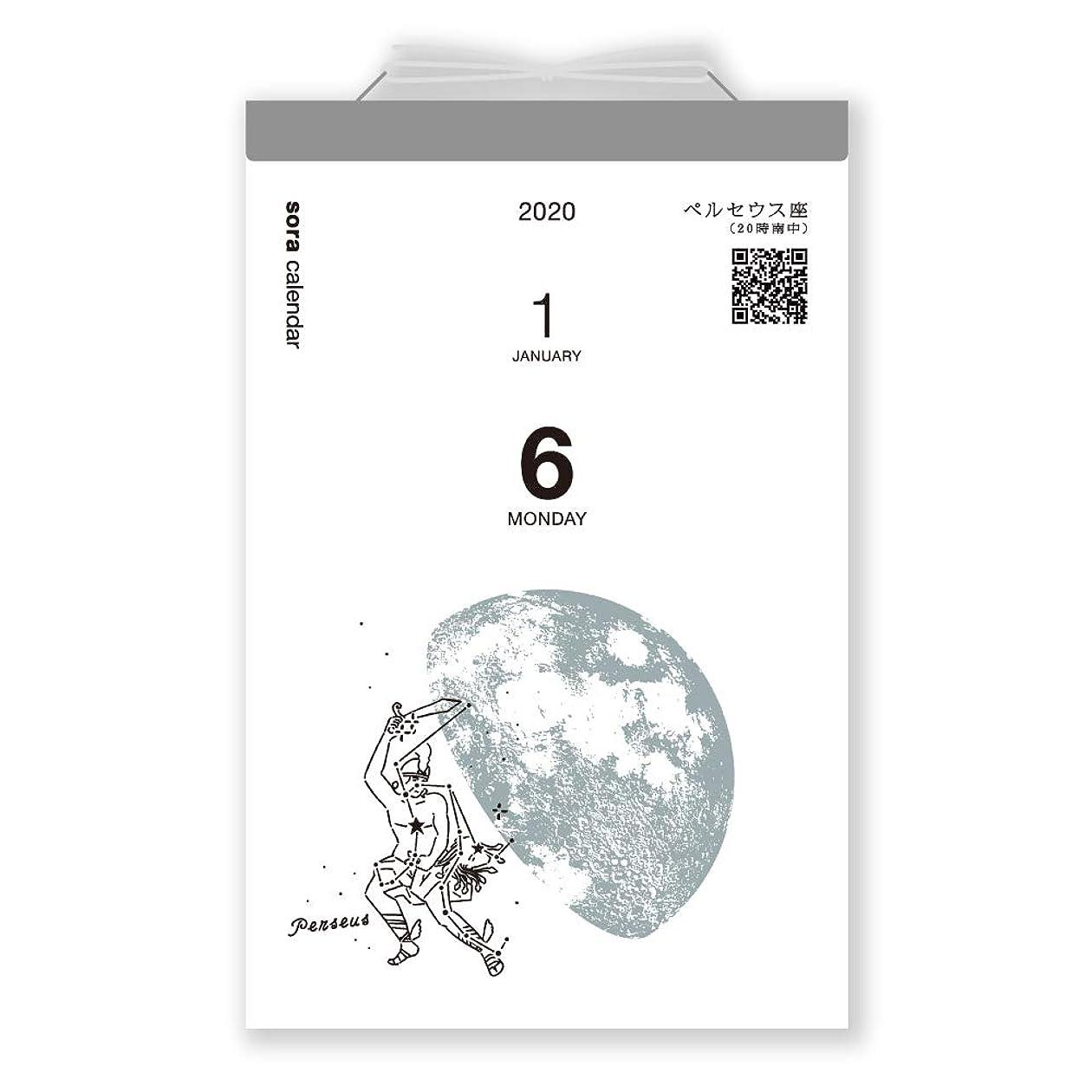 結婚する再開祈る新日本カレンダー 2020年 カレンダー 壁掛け 宙の日めくり NK8818