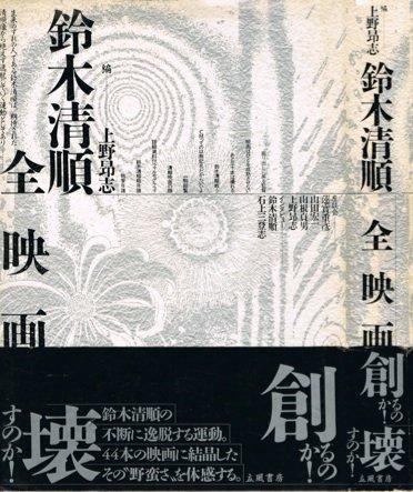 鈴木清順全映画