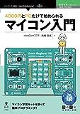 4000円とPCだけで始められるマイコン入門 (技術の泉シリーズ(NextPublishing))