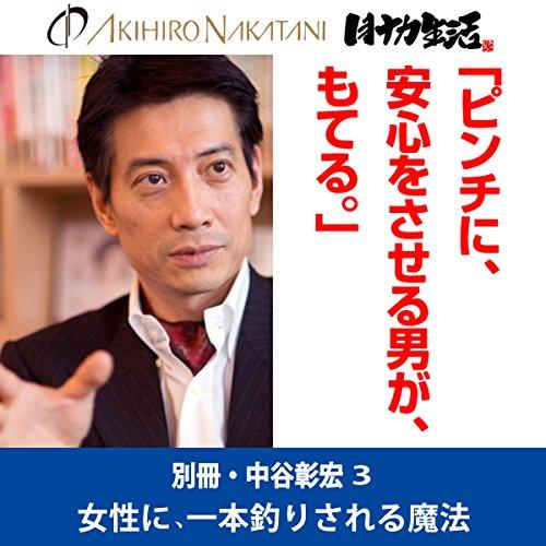 『別冊・中谷彰宏3「ピンチに、安心をさせる男が、もてる。」――女性に一本釣りされる男になる魔法』のカバーアート