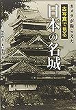 カメラが撮らえた 古写真で見る 日本の名城 (ビジュアル選書)