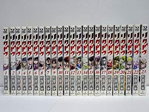 リクドウ コミック 全23巻セット