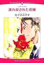 連れ戻された花嫁 (エメラルドコミックス ロマンスコミックス)