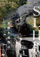 SL日和 函館本線物語2~SLニセコ号編 [DVD]