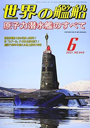 世界の艦船 2021年 06 月号 [雑誌]