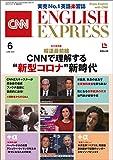 [音声DL付き]CNN ENGLISH EXPRESS 2020年6月号 - CNN English Express編