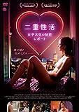 二重性活 女子大生の秘密レポート[DVD]