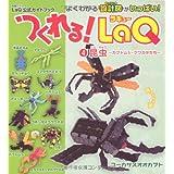 つくれる!LaQ(ラキュー) 4 昆虫 ―カブトムシ・クワガタたち (別冊パズラー) LaQ公式ガイドブック