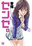 センセ。 3 (ヤングチャンピオン・コミックス)