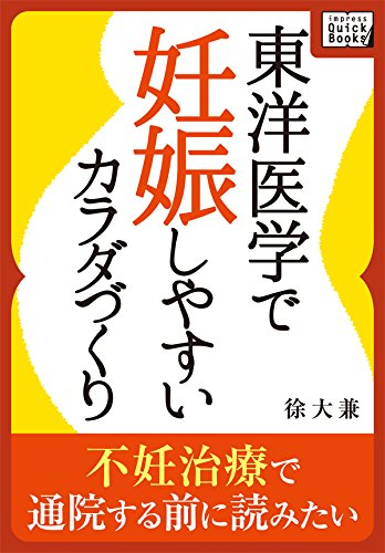 不妊治療で通院する前に読みたい 東洋医学で妊娠しやすいカラダづくり impress QuickBooksの詳細を見る