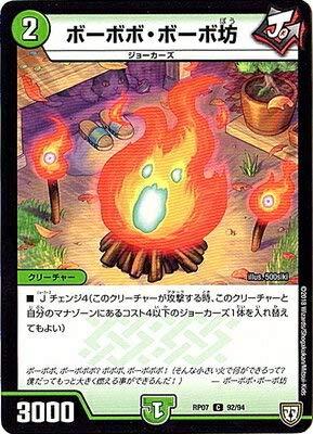 デュエルマスターズ新7弾/DMRP-07/92/C/ボーボボ・ボーボ坊
