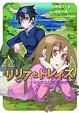 リリアとトレイズ(2)そして二人は旅行に行った (電撃コミックス)