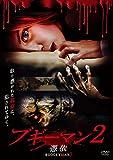 ブギーマン2 憑依[DVD]