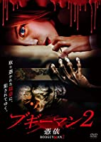 ブギーマン2 憑依 [DVD]