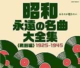 昭和 永遠の名曲大全集(戦前編) 1925~1945
