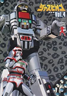 巨獣特捜ジャスピオン DVD全4巻セット