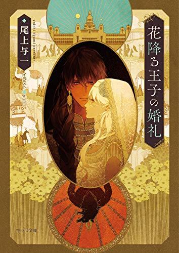花降る王子の婚礼 (キャラ文庫)