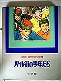 少年少女世界文学全集〈第19巻〉パール街の少年たち―国際版 (1978年)