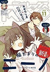 Comic REX (コミック レックス) 2020年11月号[雑誌]