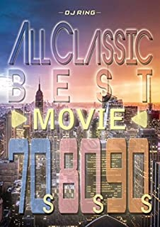 All CLASSIC BEST MOVIE -70s,80s,90s- [DVD]