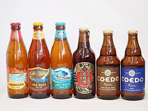 クラフトビール6本セット(名古屋赤味噌ラガー 伽羅 瑠璃 ビッグウェーブ・ゴールデンエール ファイヤーロック ロングボード) 330ml×1本 333ml×2本 355ml×3本