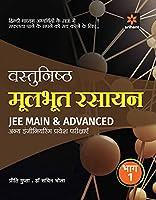 Vastunisth Moolbhoot Rasayan Bhaag 1 JEE Main and Advanced