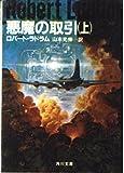 悪魔の取引 上 (角川文庫 赤 549-4)