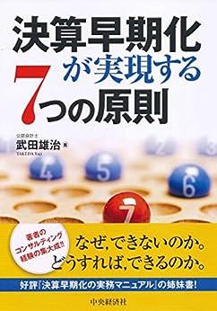[武田雄治]の決算早期化が実現する7つの原則