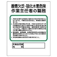 356-06 作業主任者職務板 酸素欠乏・硫化水素危険