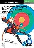 クリーンアーキテクチャとサーバレスで実装するWebAPI (技術の泉シリーズ(NextPublishing))