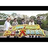 #170『祝!内さま7周年記念!秋の紅白大運動会!!』