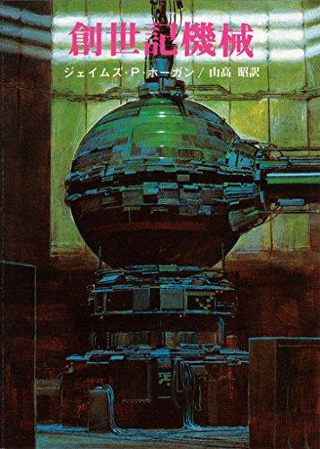 創世記機械 (創元SF文庫)の詳細を見る