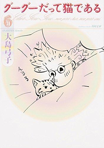 グーグーだって猫である (6) (角川文庫)の詳細を見る