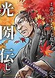 光圀伝(七) (カドカワデジタルコミックス)