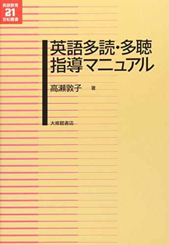 英語多読・多聴指導マニュアル (英語教育21世紀叢書)