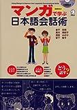 マンガで学ぶ日本語会話術