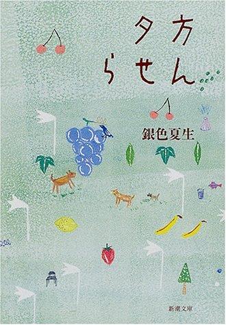 夕方らせん (新潮文庫)