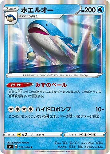 ポケモンカードゲーム S4 019/100 ホエルオー 水 (R レア) 拡張パック 仰天のボルテッカー