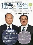 理念と経営 2020年 05 月号 [雑誌]