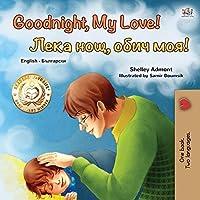 Goodnight, My Love! (English Bulgarian Bilingual Book for Kids) (English Bulgarian Bilingual Collection)