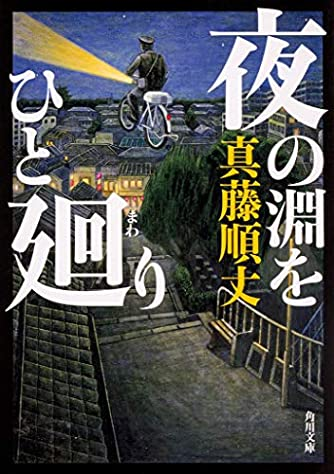 夜の淵をひと廻り (角川文庫)