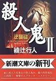 殺人鬼〈2〉―逆襲篇 (新潮文庫)