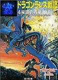 ドラゴンランス戦記〈4〉尖塔の青竜 (富士見文庫―富士見ドラゴン・ノベルズ)