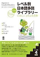 レベル別日本語多読ライブラリー にほんごよむよむ文庫 レベル4 vol.1