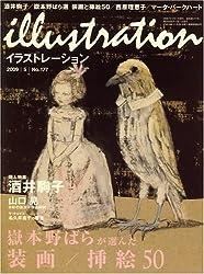 illustration (イラストレーション) 2009年 05月号 [雑誌]