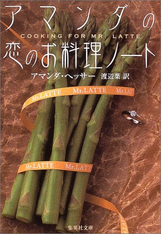 アマンダの恋のお料理ノート (集英社文庫)