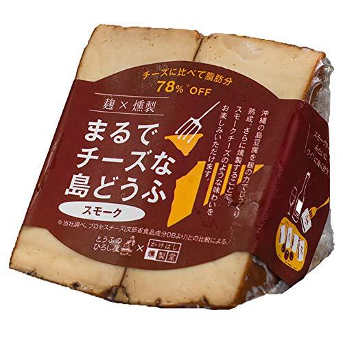 麹×燻製まるでチーズな島豆腐 スモーク 100g×9P ひろし屋食品 沖縄の島豆腐を麹の力でじっくり熟成 燻製