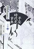 平安時代史事典 本編 下(た‐を)【プリントオンデマンド版】